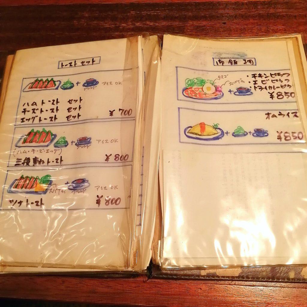 高円寺喫茶店「コーラル」食事メニュー