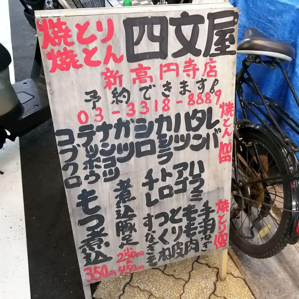 新高円寺居酒屋「四文屋」看板
