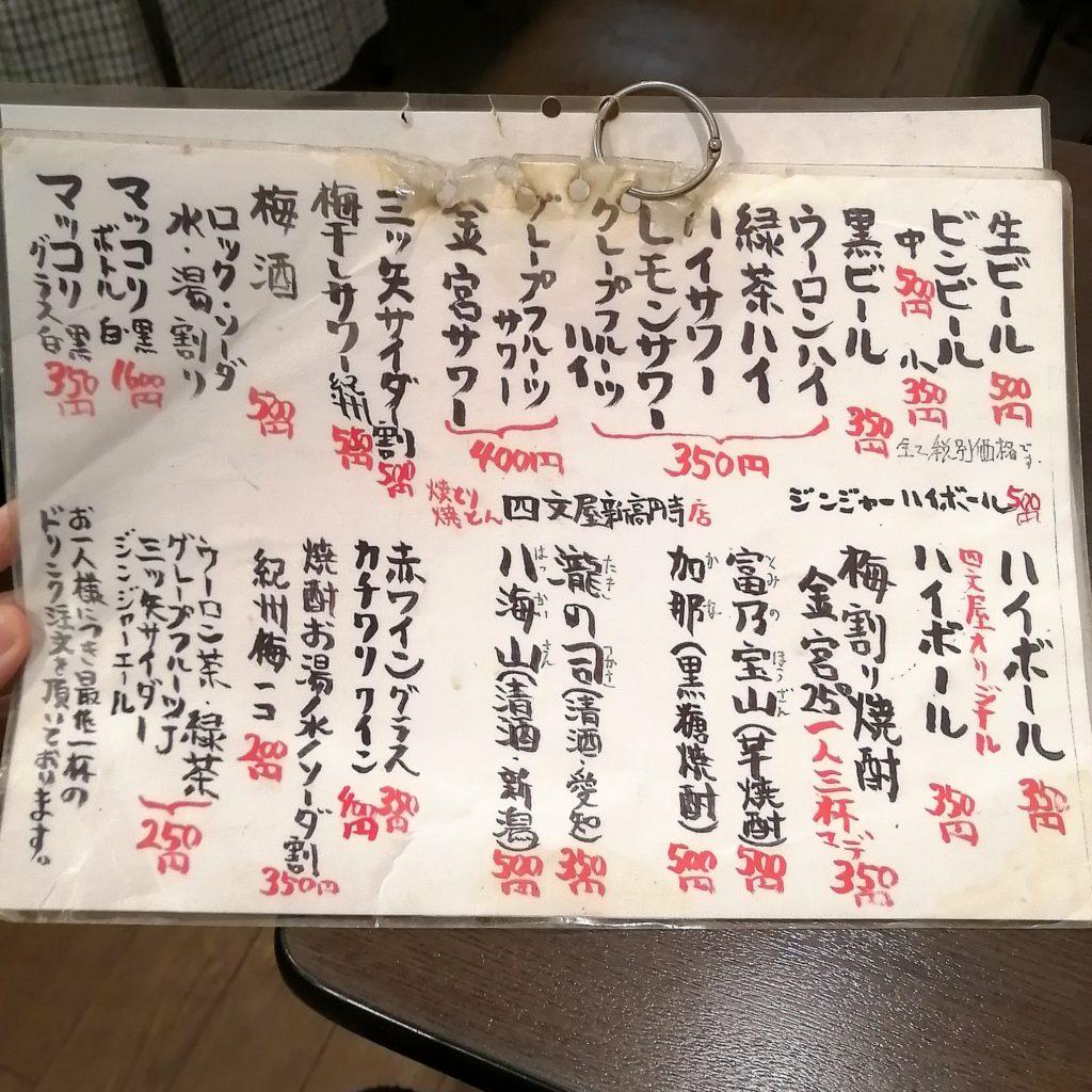 新高円寺居酒屋「四文屋」メニュー・ドリンク