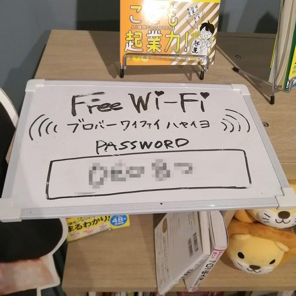 新高円寺バー「ブロバー」Wi-Fi完備