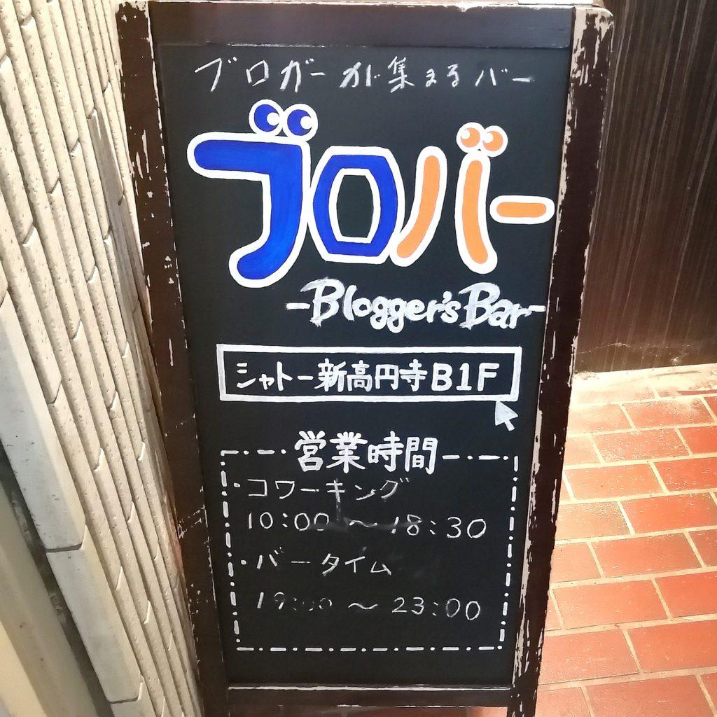 新高円寺バー「ブロバー」看板