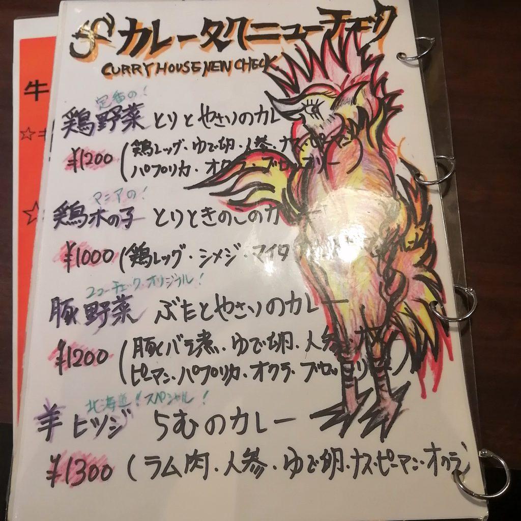 高円寺間借りカレー「ニューチェック」メニュー・スープカレー