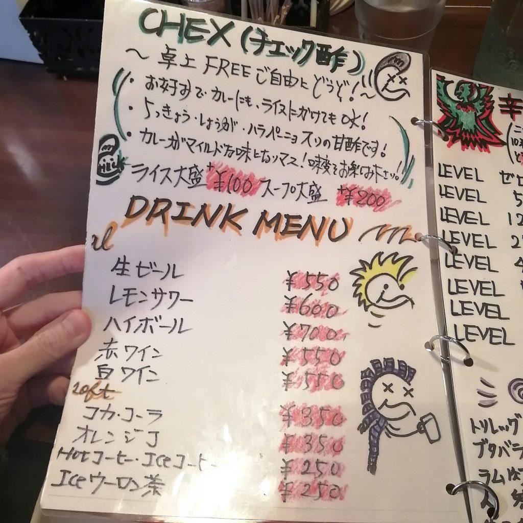 高円寺間借りカレー「ニューチェック」メニュー・チェック酢