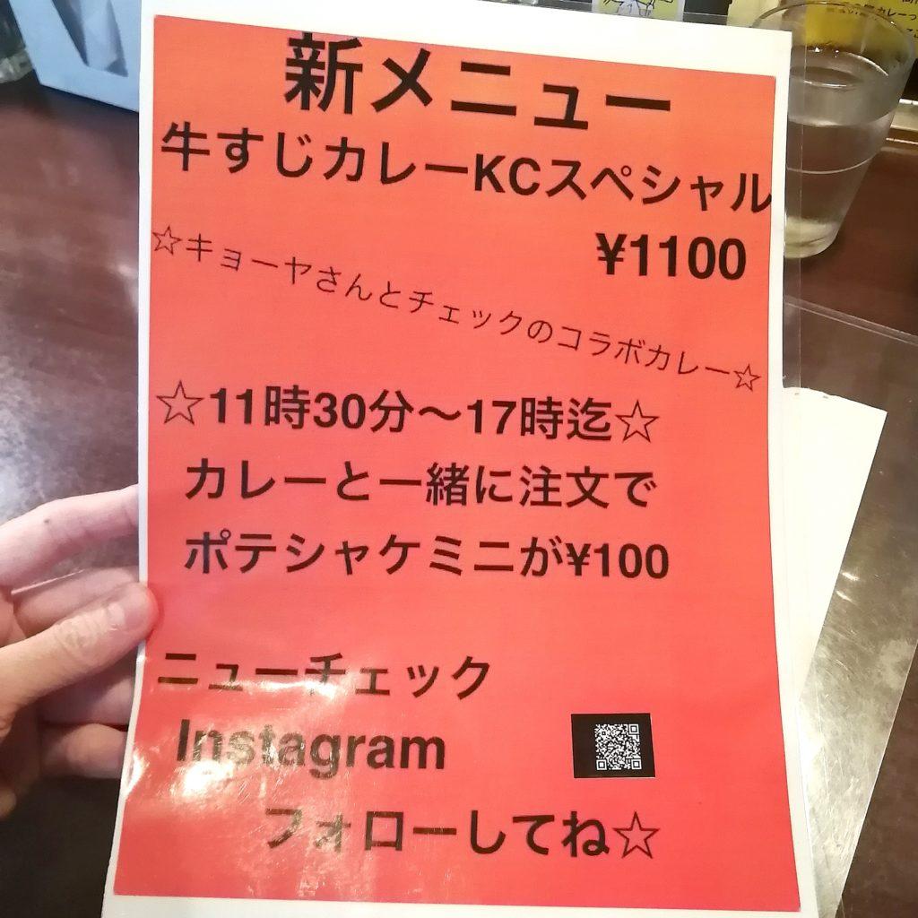 高円寺間借りカレー「ニューチェック」メニュー・牛すじカレー