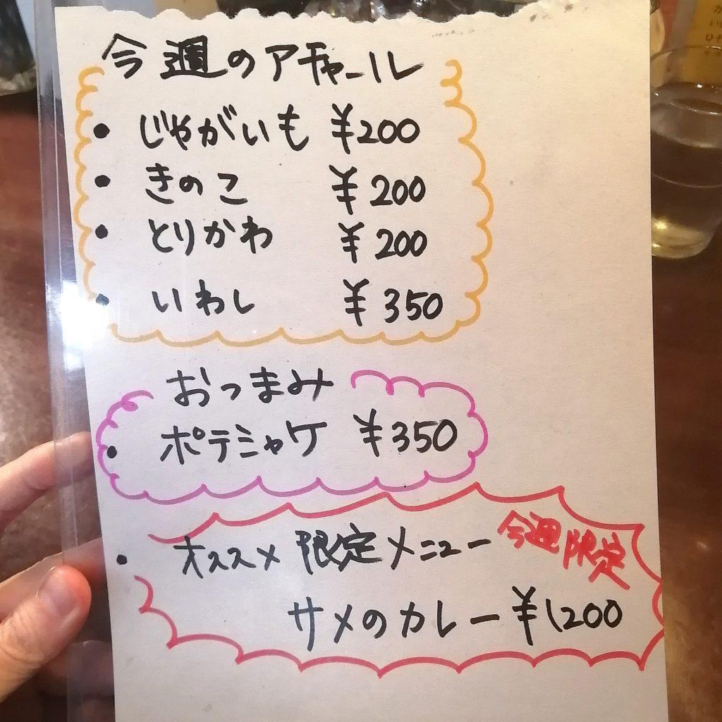 高円寺間借りカレー「ニューチェック」メニュー・期間限定カレー