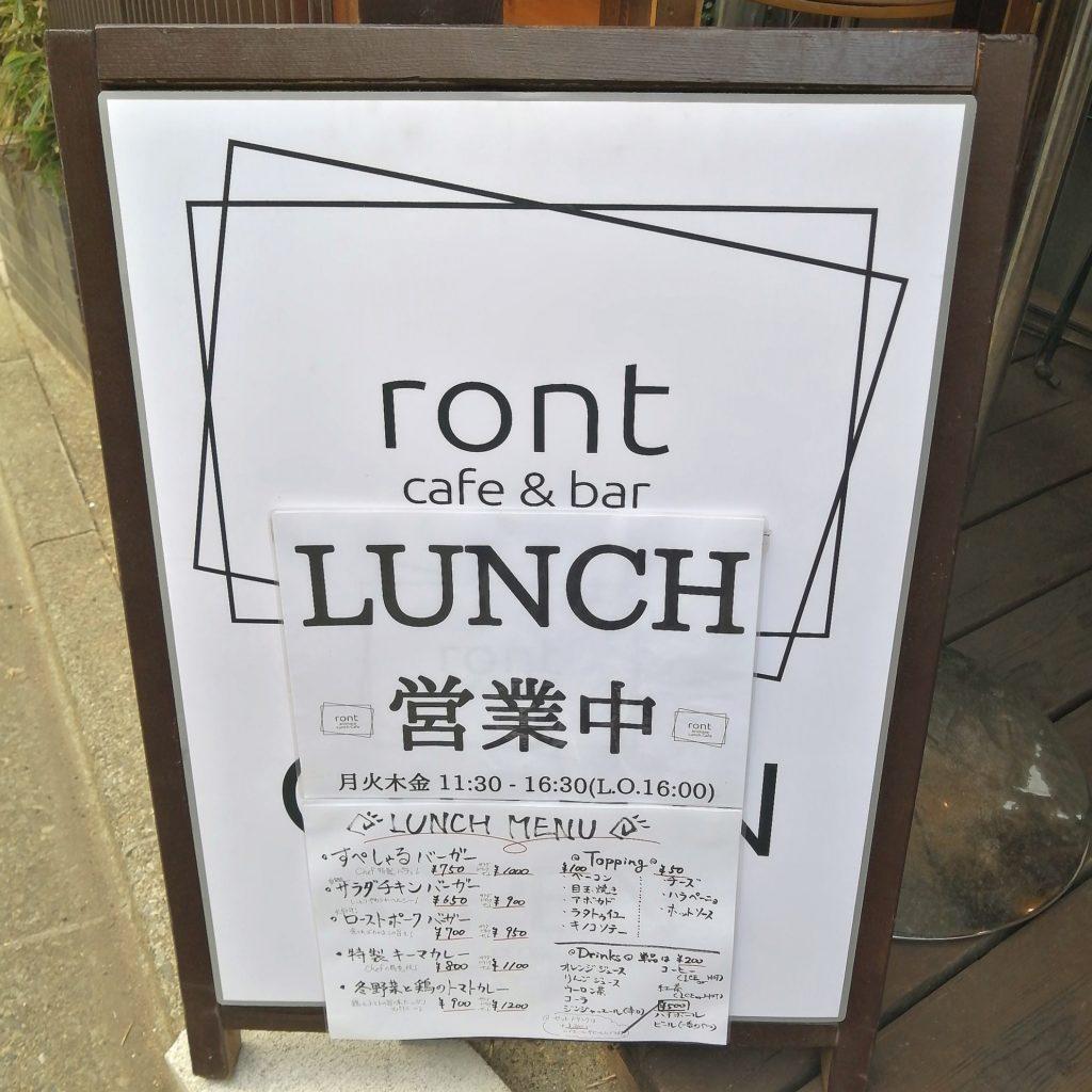 高円寺ハンバーガー「ront animare」外看板