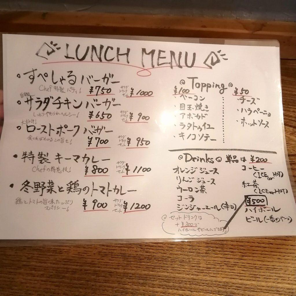 高円寺ハンバーガー「ront animare」ランチメニュー