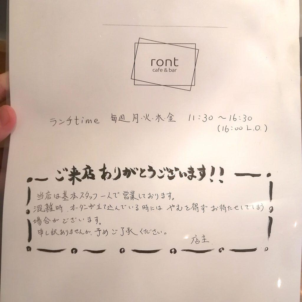 高円寺ハンバーガー「ront animare」メニュー裏面