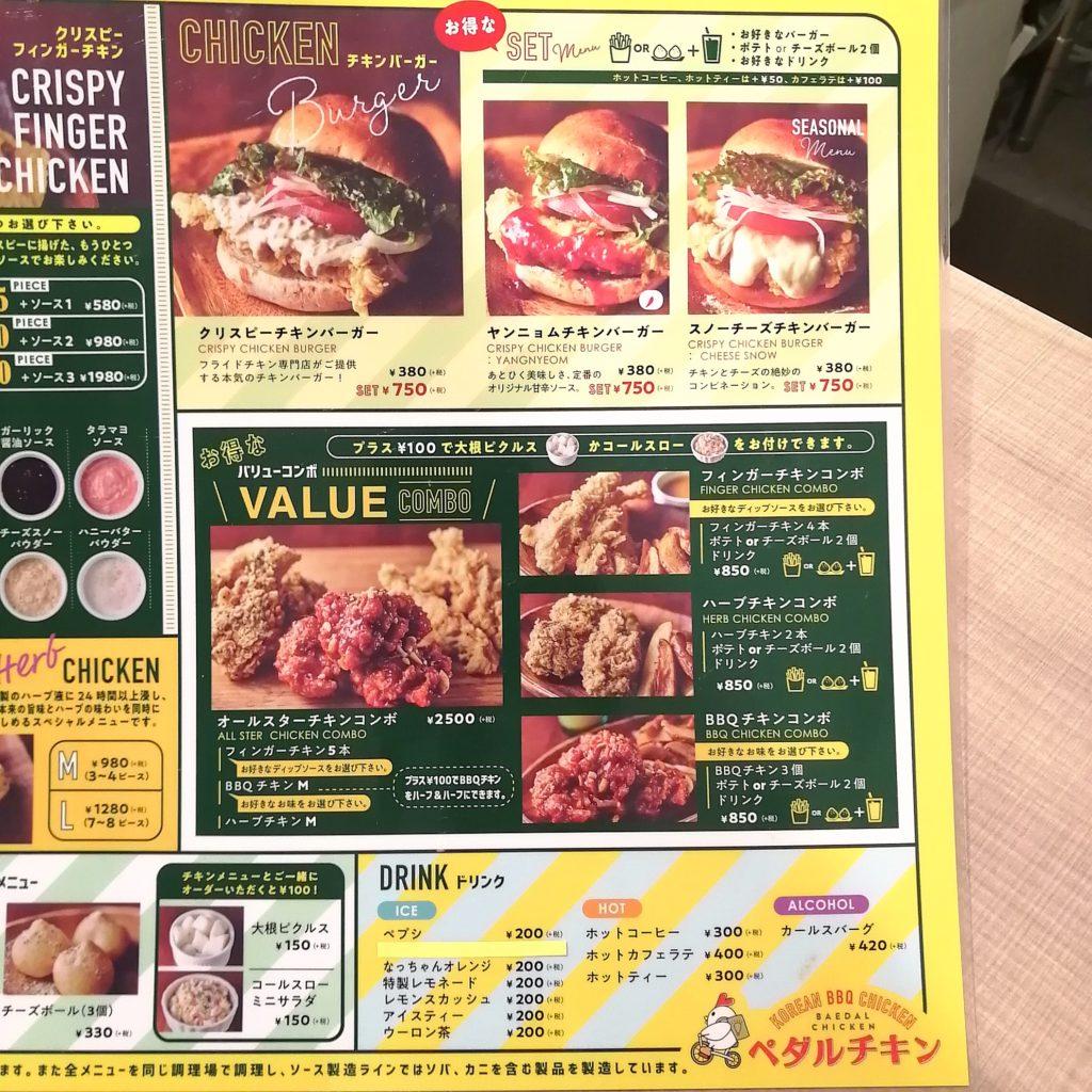 高円寺チキン「カントンの思い出 ペダルチキン」メニュー2