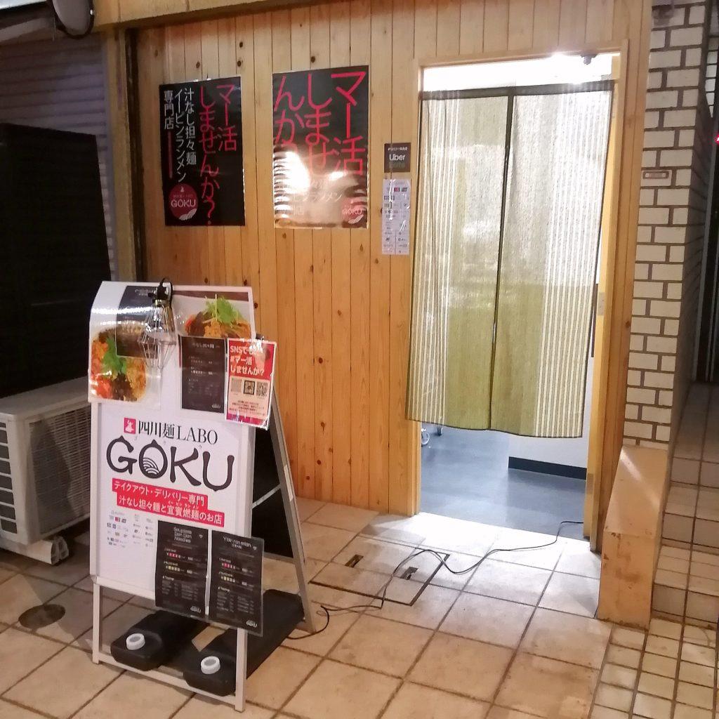 高円寺テイクアウト「四川麺LABO GOKU(ゴクウ)」外観