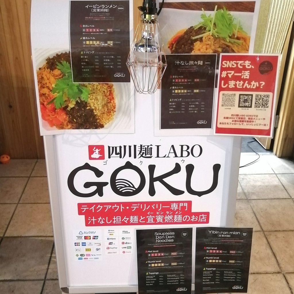 高円寺テイクアウト「四川麺LABO GOKU(ゴクウ)」外看板
