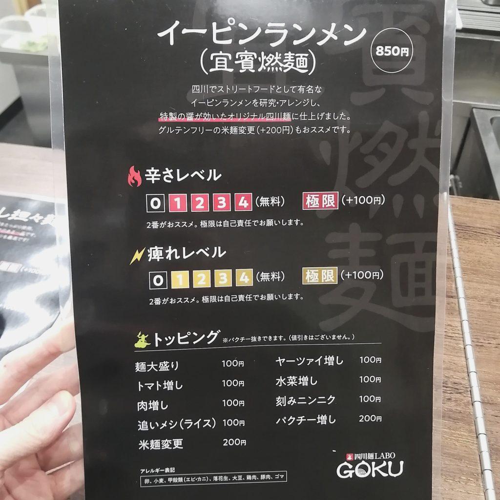 高円寺テイクアウト「四川麺LABO GOKU(ゴクウ)」イーピンランメンのメニュー