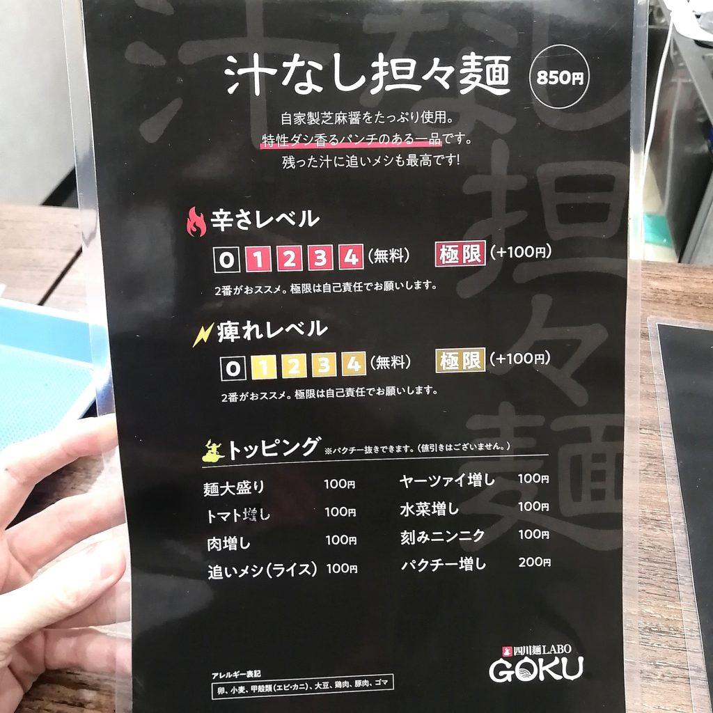 高円寺テイクアウト「四川麺LABO GOKU(ゴクウ)」汁なし担々麺メニュー