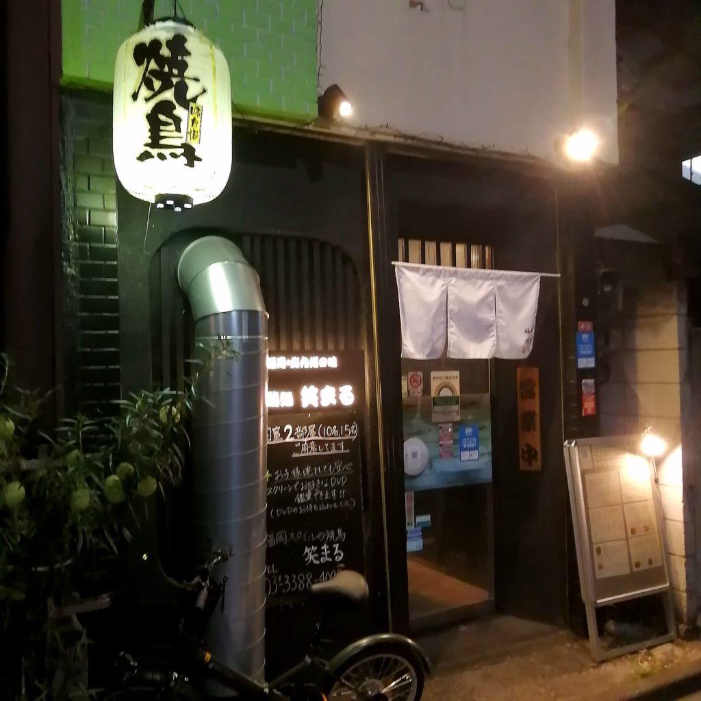 高円寺焼き鳥「北九州鶏処 笑まる」外観