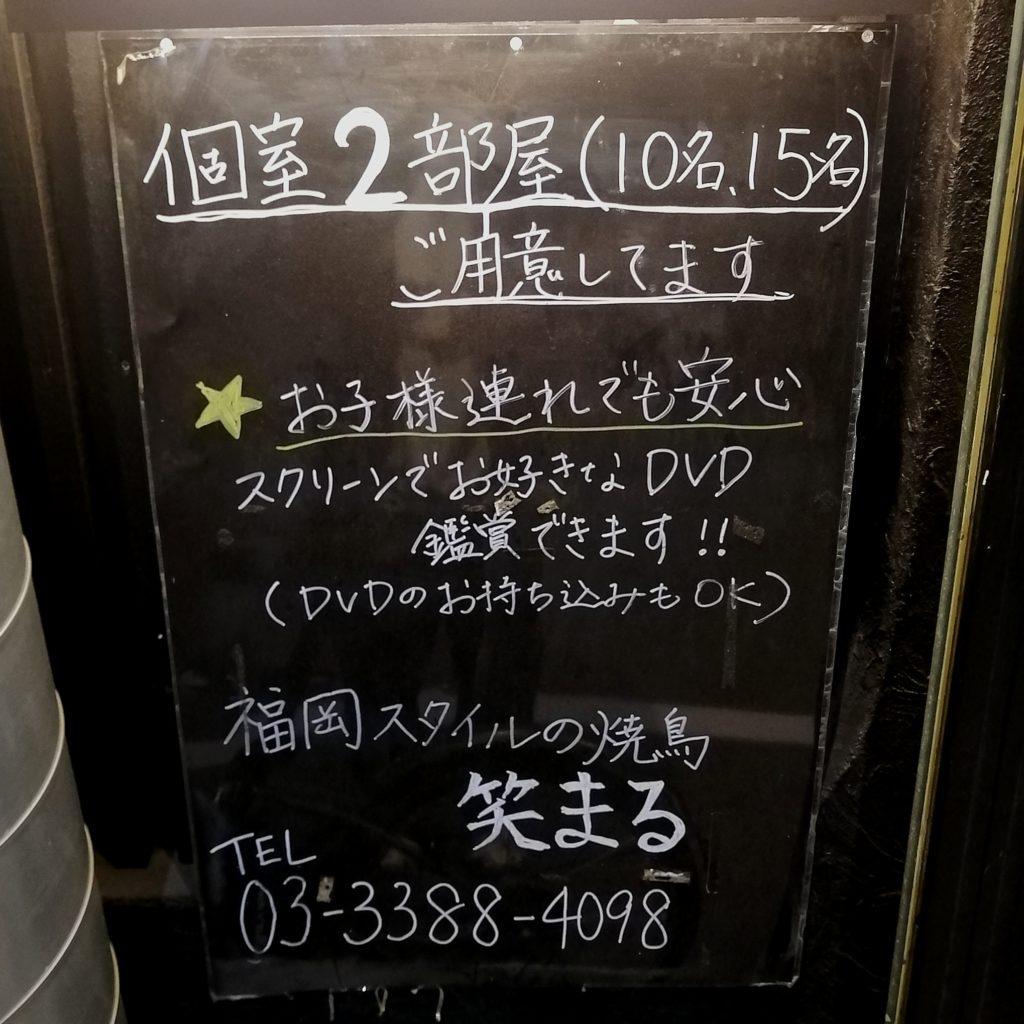 高円寺焼き鳥「北九州鶏処 笑まる」外看板
