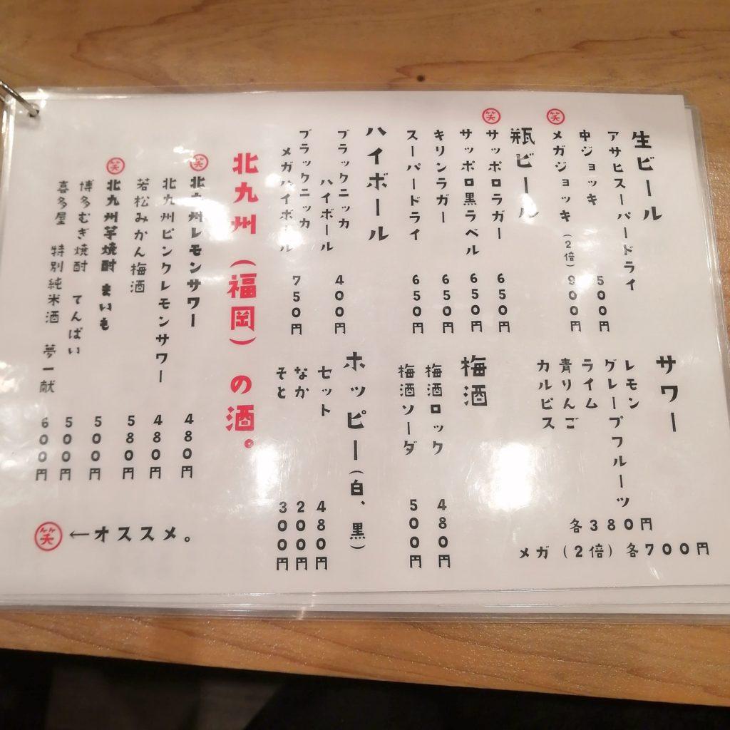高円寺焼き鳥「北九州鶏処 笑まる」メニュー・ドリンク