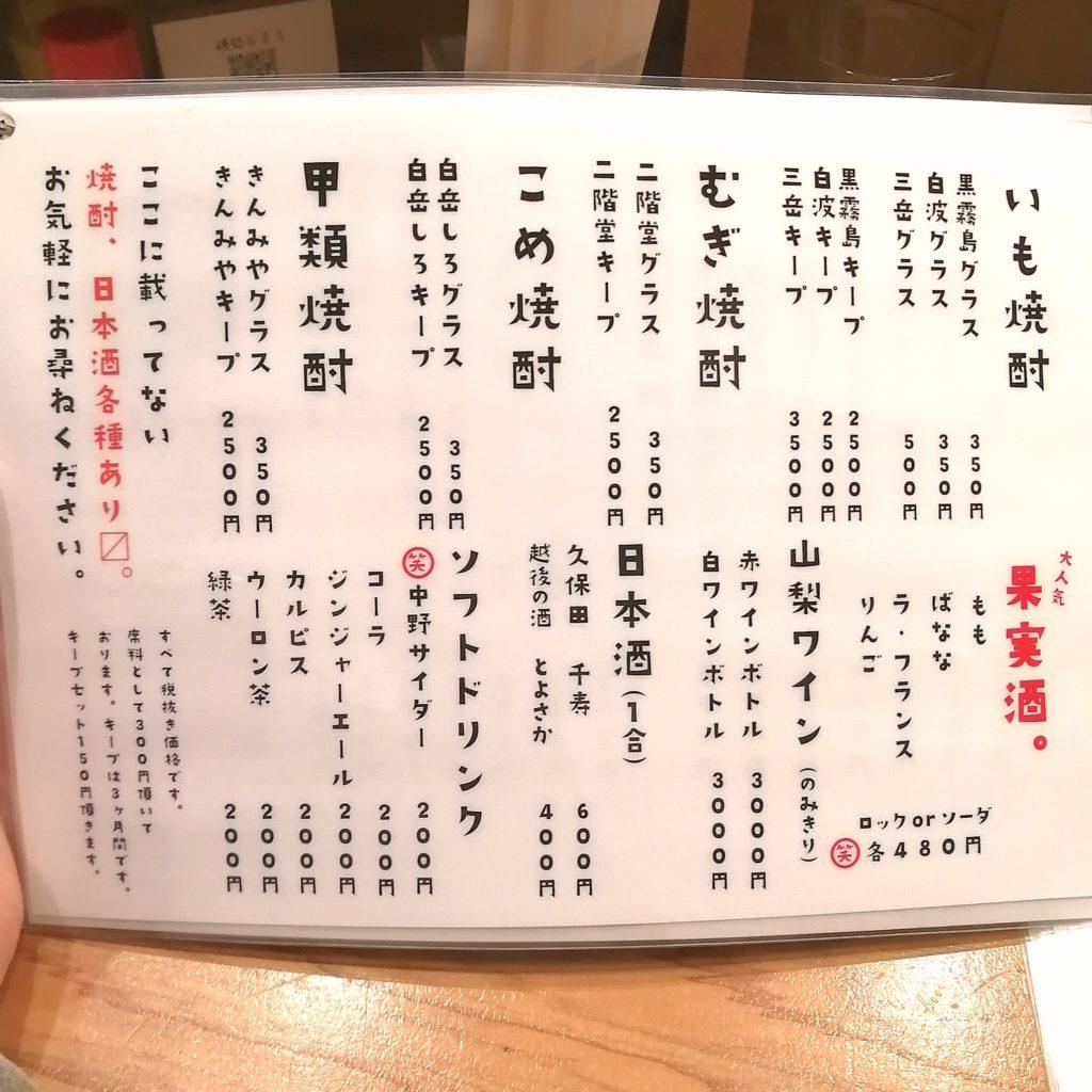 高円寺焼き鳥「北九州鶏処 笑まる」メニュー・ドリンク2
