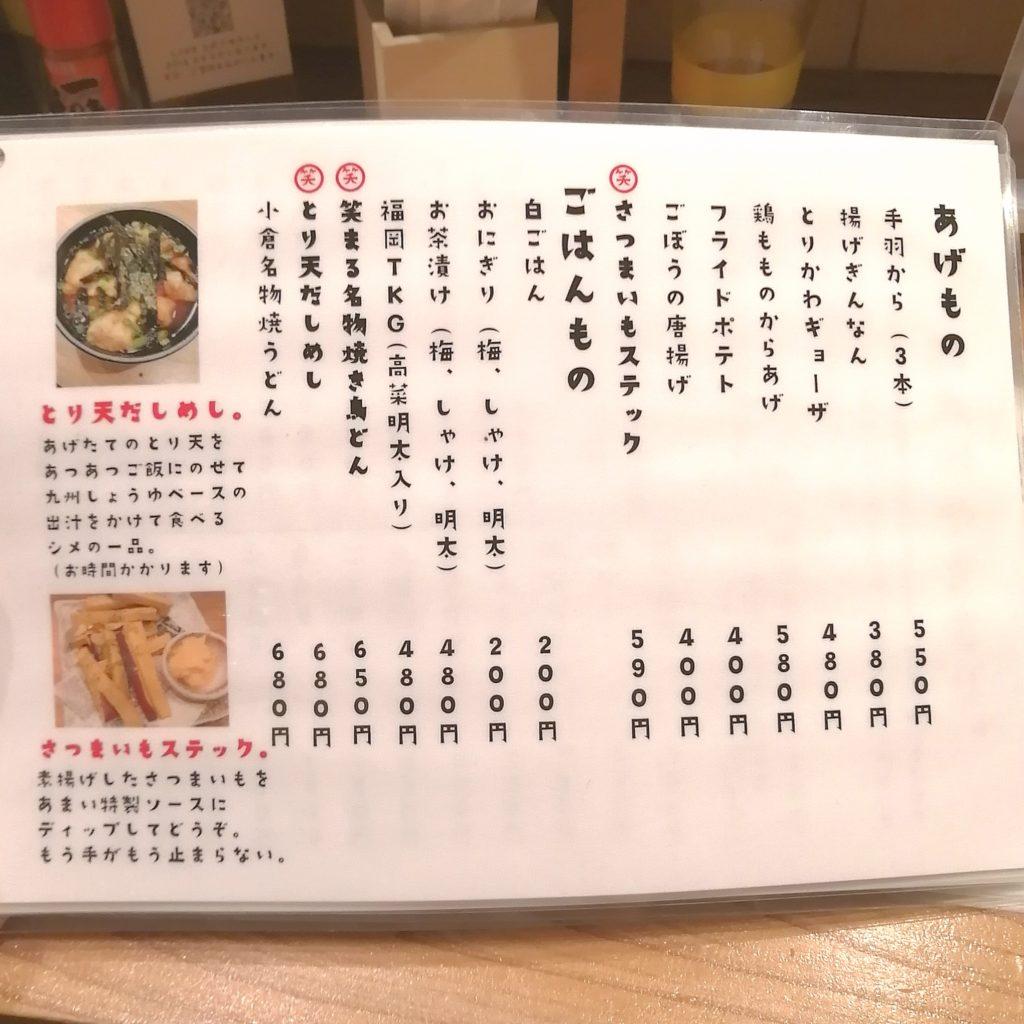高円寺焼き鳥「北九州鶏処 笑まる」メニュー・ごはんもの
