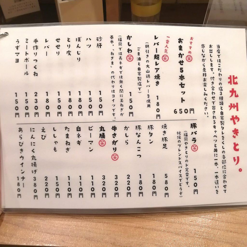 高円寺焼き鳥「北九州鶏処 笑まる」メニュー・北九州やきとり