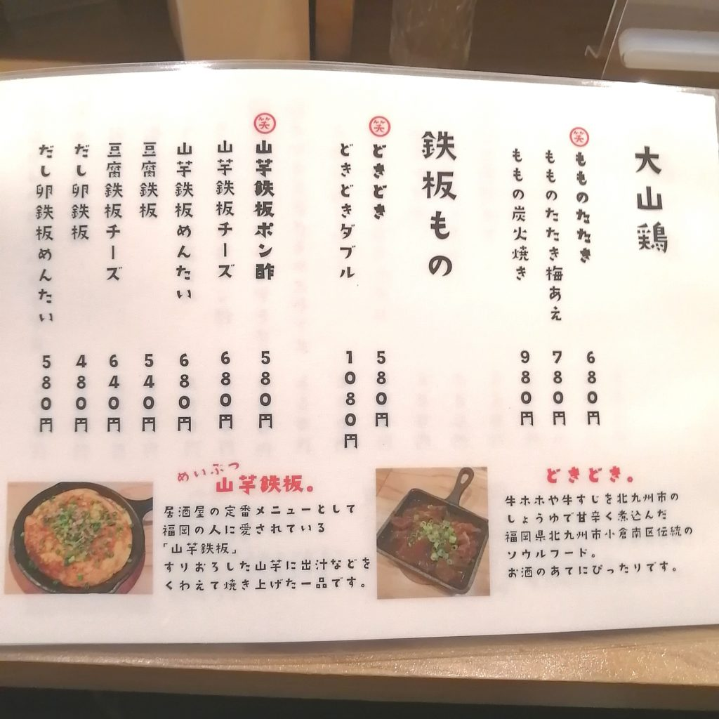 高円寺焼き鳥「北九州鶏処 笑まる」メニュー・鉄板物