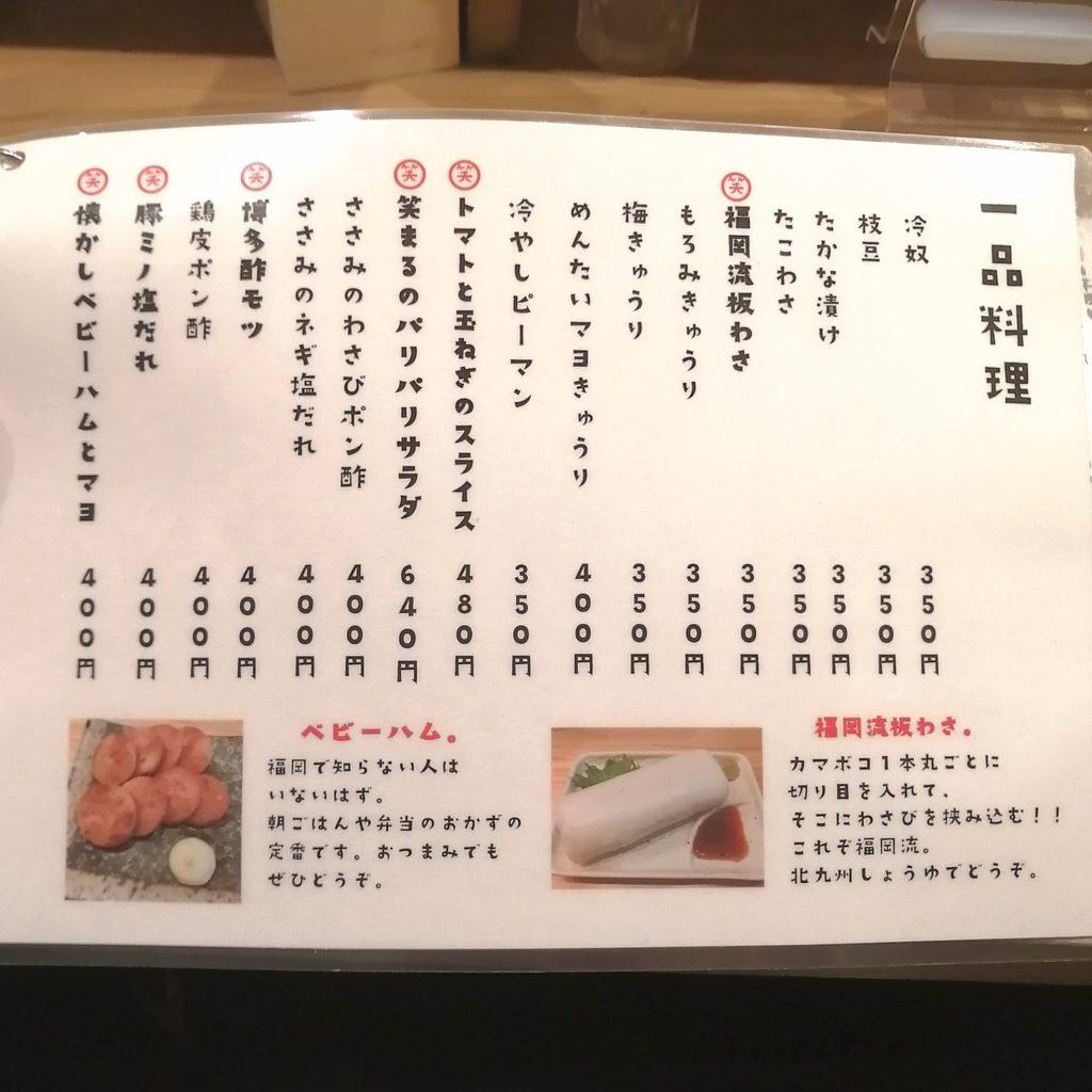 高円寺焼き鳥「北九州鶏処 笑まる」メニュー・一品料理