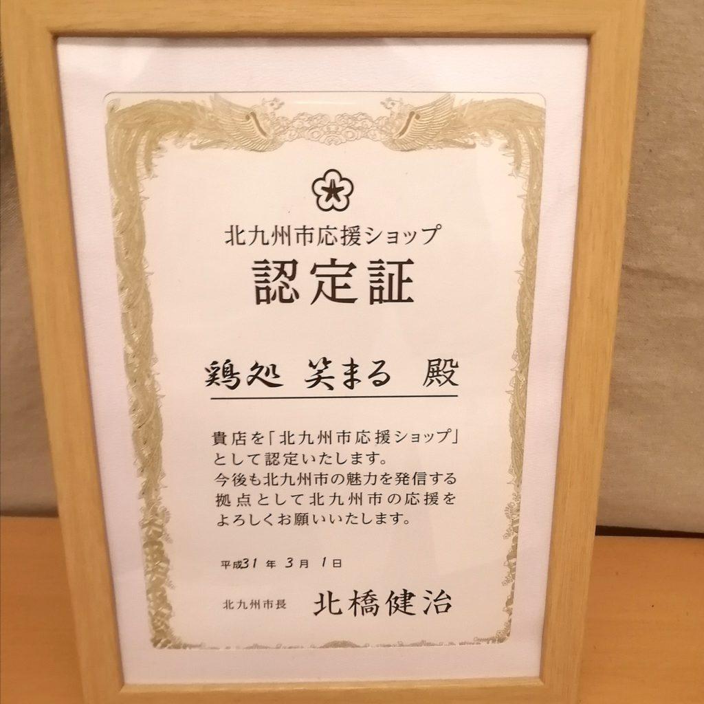 高円寺焼き鳥「北九州鶏処 笑まる」認定証