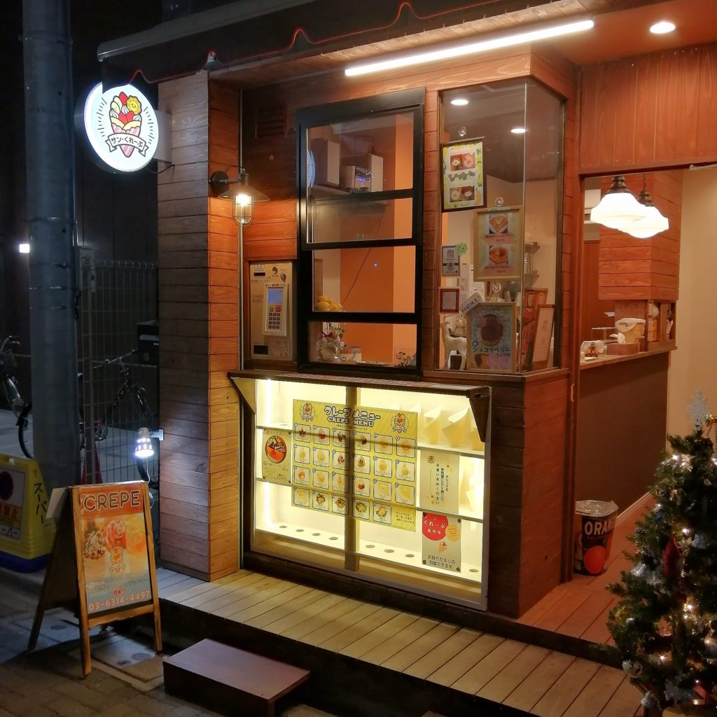 高円寺クレープ「サン・くれーぷ」外観