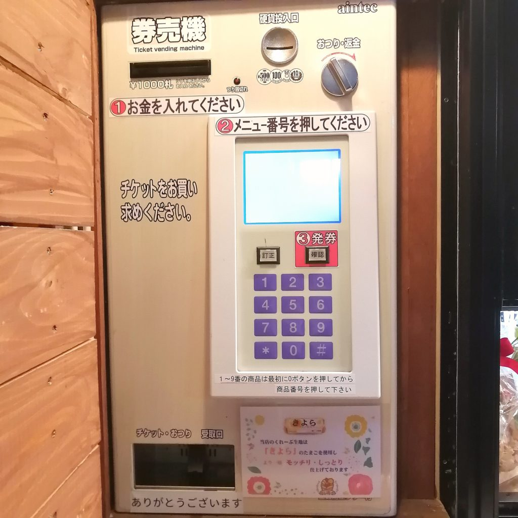 高円寺クレープ「サン・くれーぷ」券売機