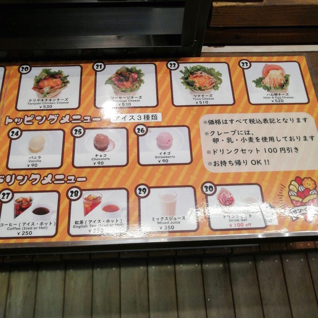 高円寺クレープ「サン・くれーぷ」クレープメニュー3