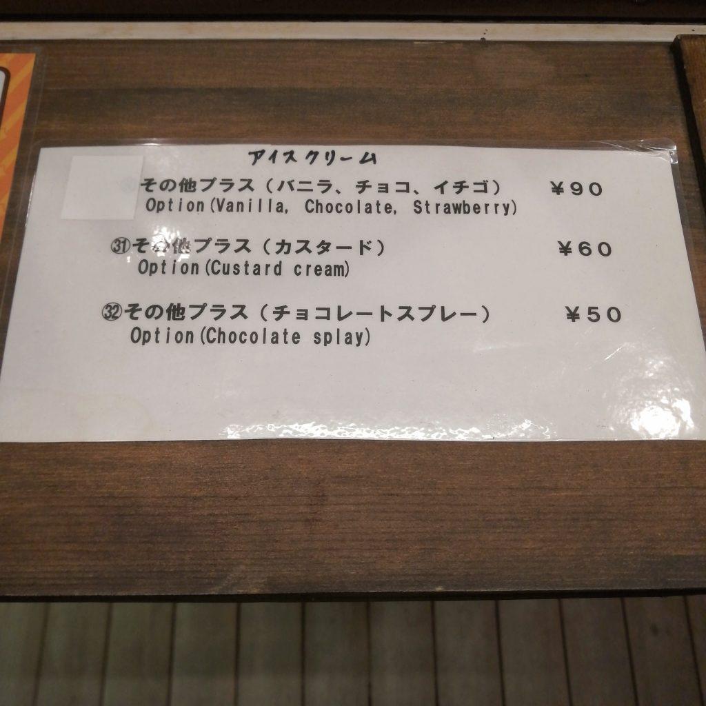 高円寺クレープ「サン・くれーぷ」クレープメニュートッピング