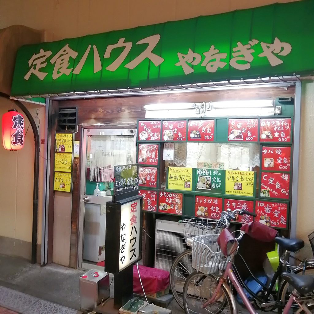 高円寺定食「定食ハウス やなぎや」外観
