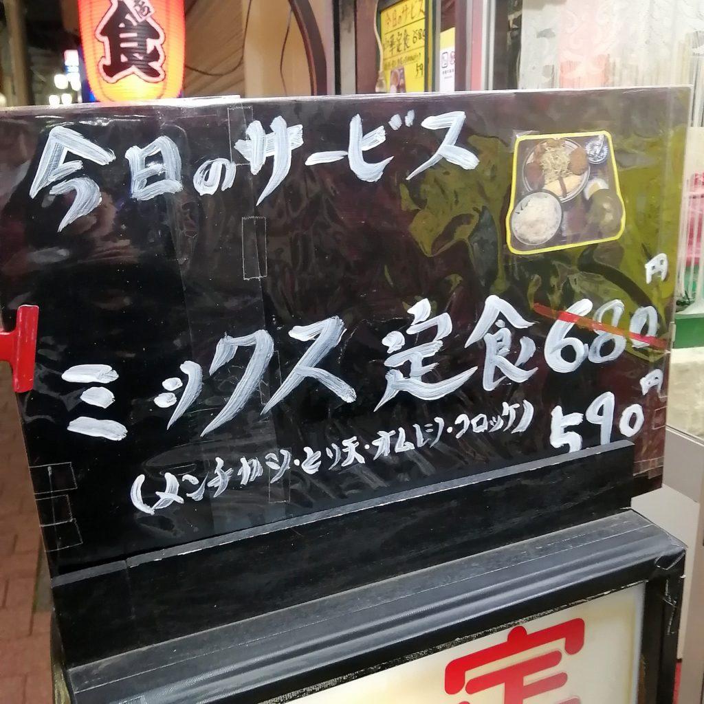 高円寺定食「定食ハウス やなぎや」今日のサービス