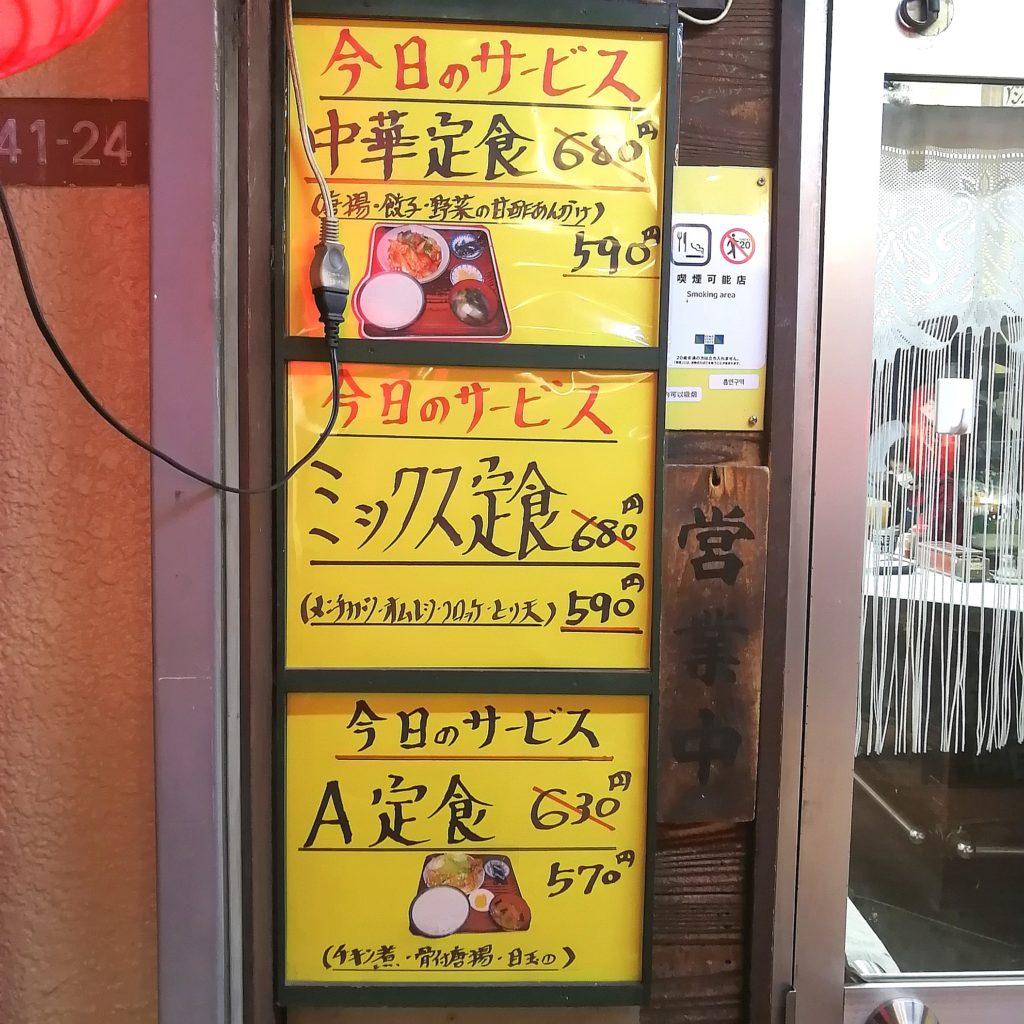 高円寺定食「定食ハウス やなぎや」今日のサービス2