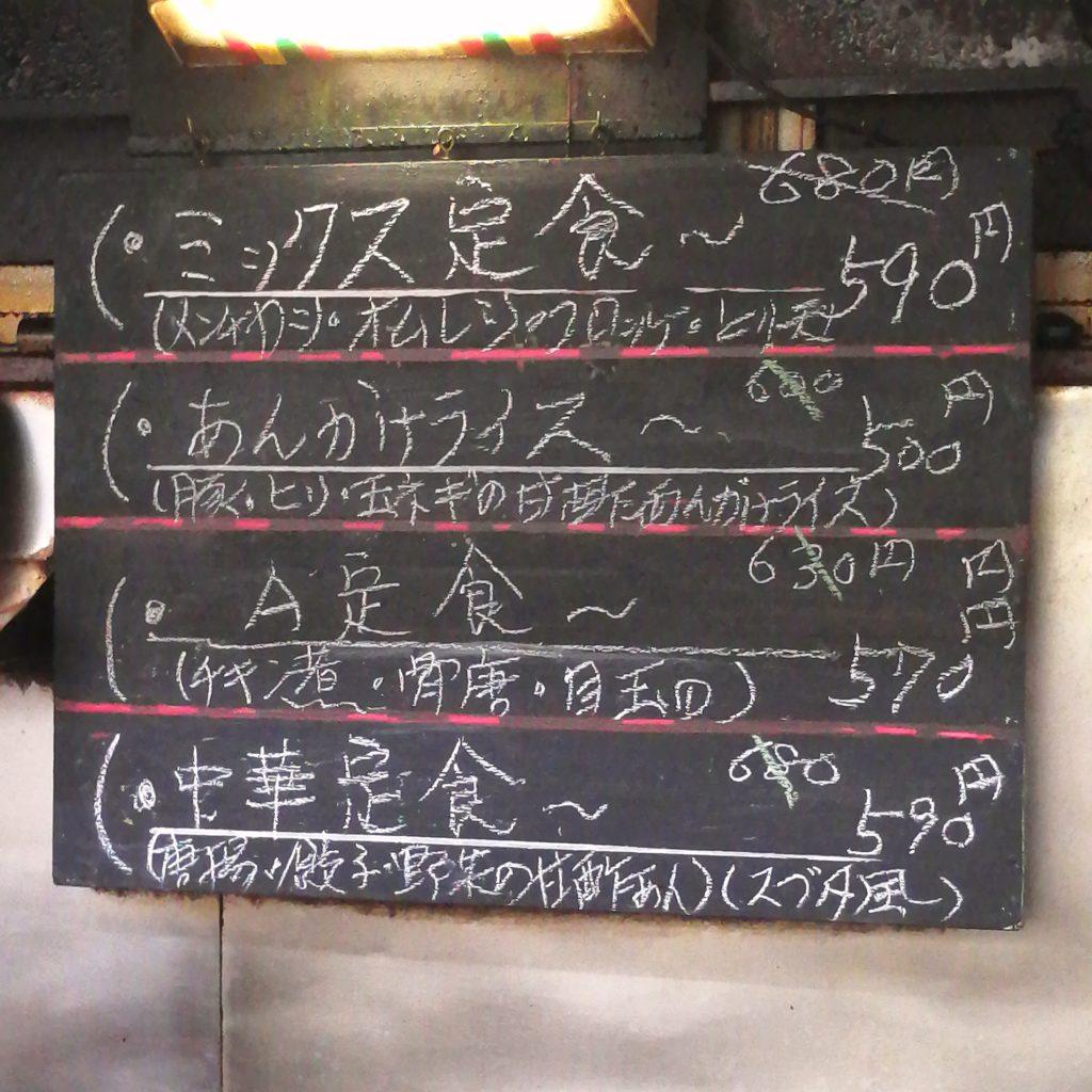 高円寺定食「定食ハウス やなぎや」今日のサービス定食・黒板