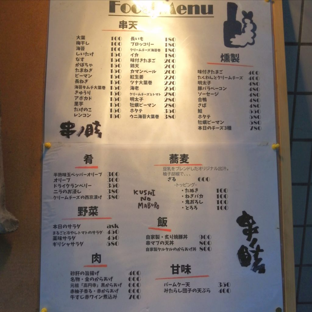 高円寺丼「串ノ眩(くしのまぶろ)」晩のフードメニュー