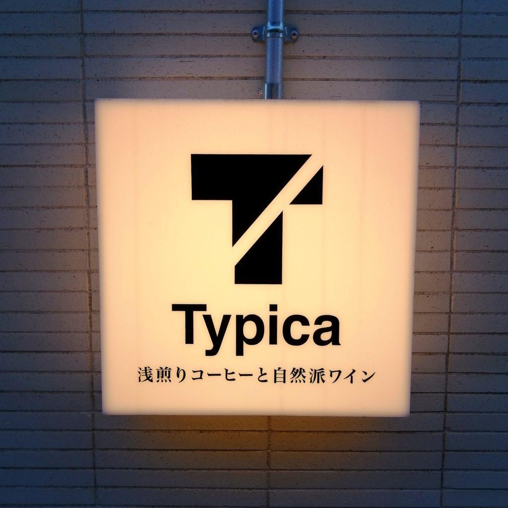 西荻窪コーヒー「Typica(ティピカ)」外看板