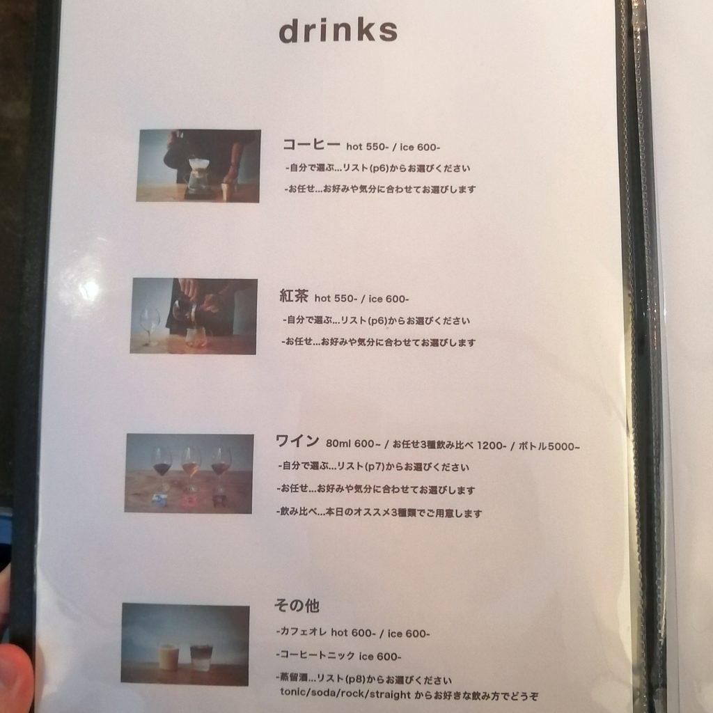 西荻窪コーヒー「Typica(ティピカ)」メニュー・ドリンク