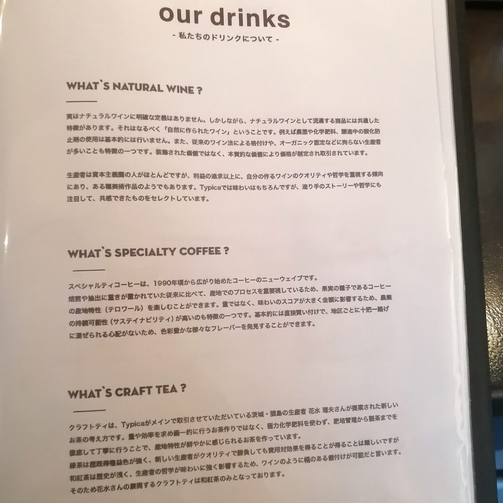 西荻窪コーヒー「Typica(ティピカ)」メニュー・ドリンクについて