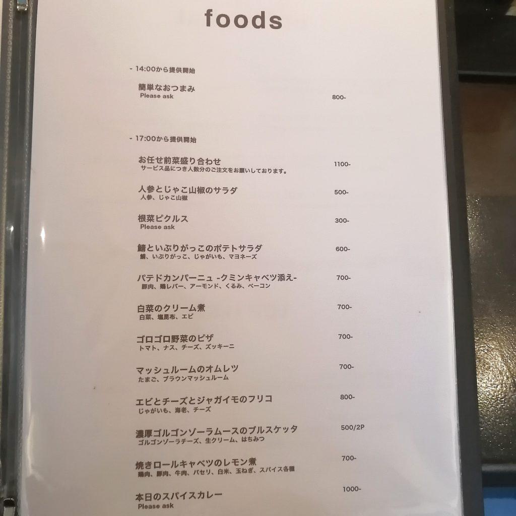 西荻窪コーヒー「Typica(ティピカ)」メニュー・フード