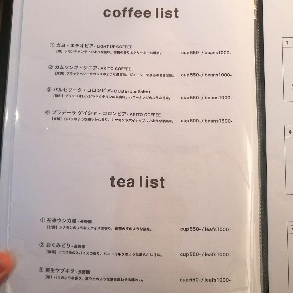 西荻窪コーヒー「Typica(ティピカ)」メニュー・コーヒー、紅茶