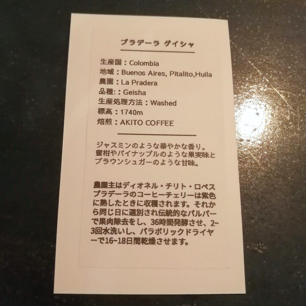 西荻窪コーヒー「Typica(ティピカ)」コーヒー説明書き・表