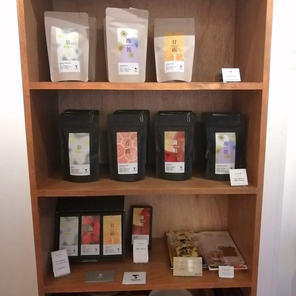 西荻窪コーヒー「Typica(ティピカ)」物販