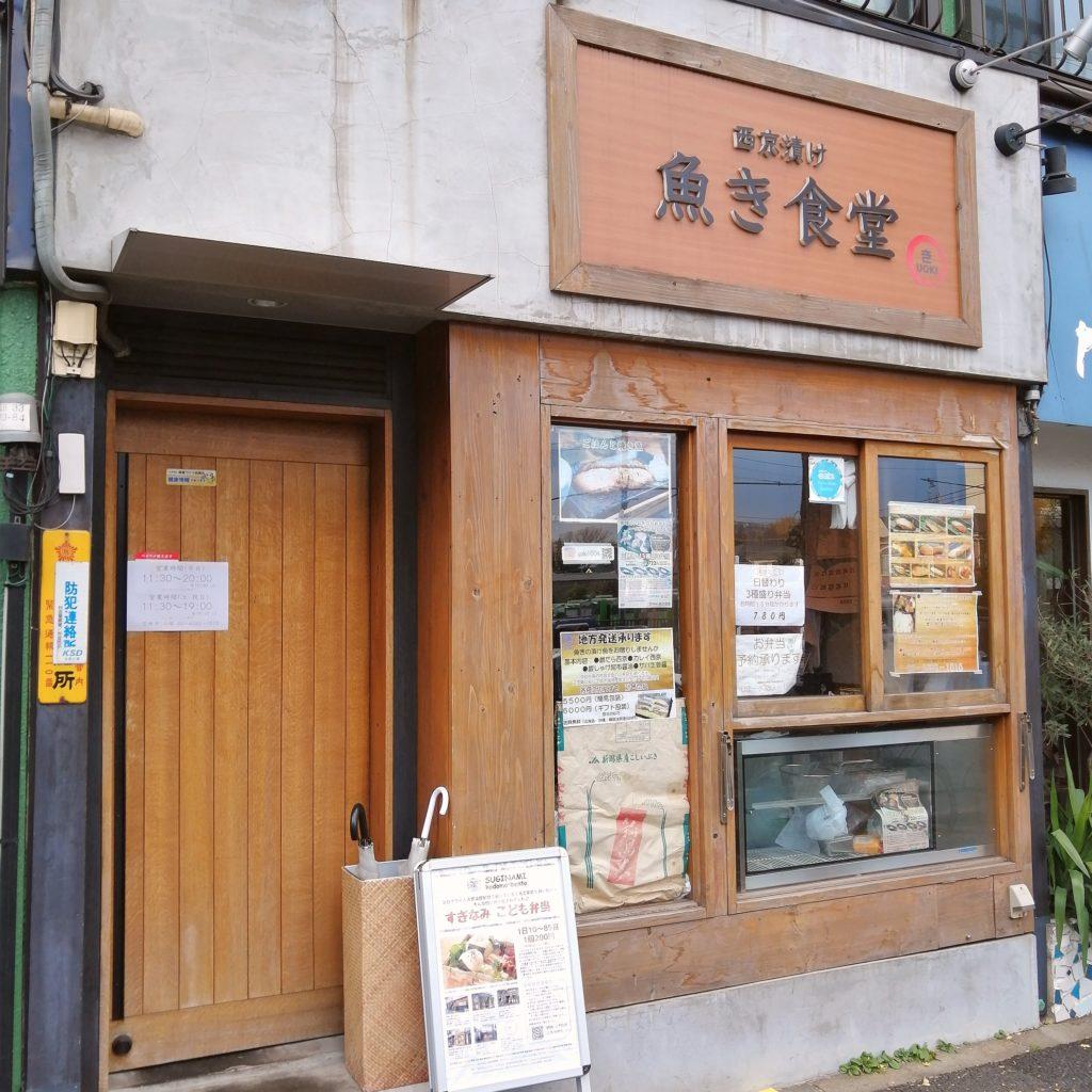 新高円寺定食「魚き食堂」外観