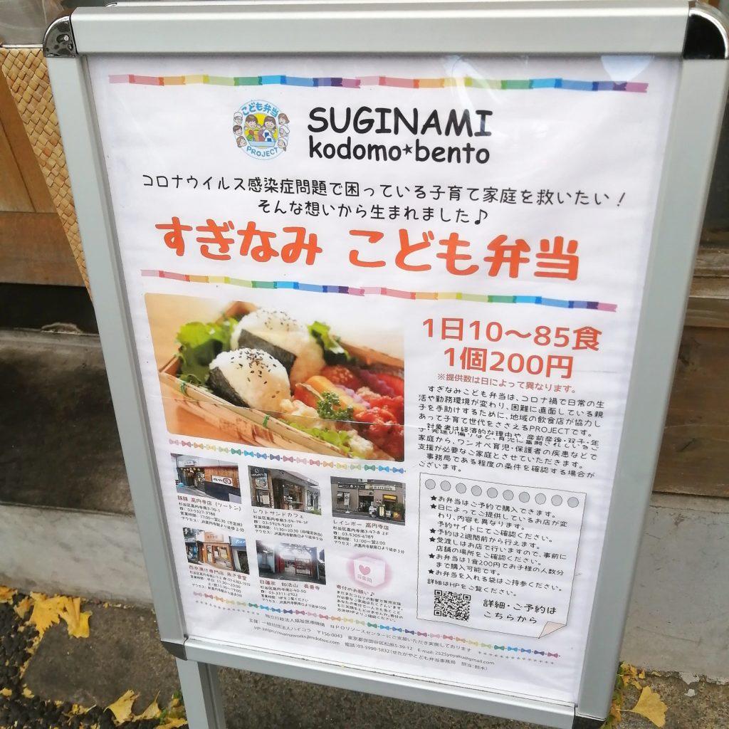 新高円寺定食「魚き食堂」すぎなみこども食堂