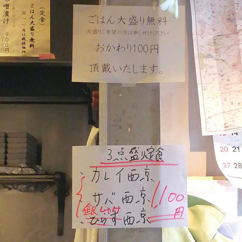 新高円寺定食「魚き食堂」ごはん大盛り無料