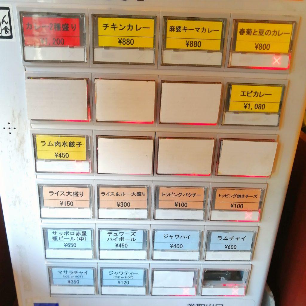 高円寺カレー「カレーショップmarusuke」券売機
