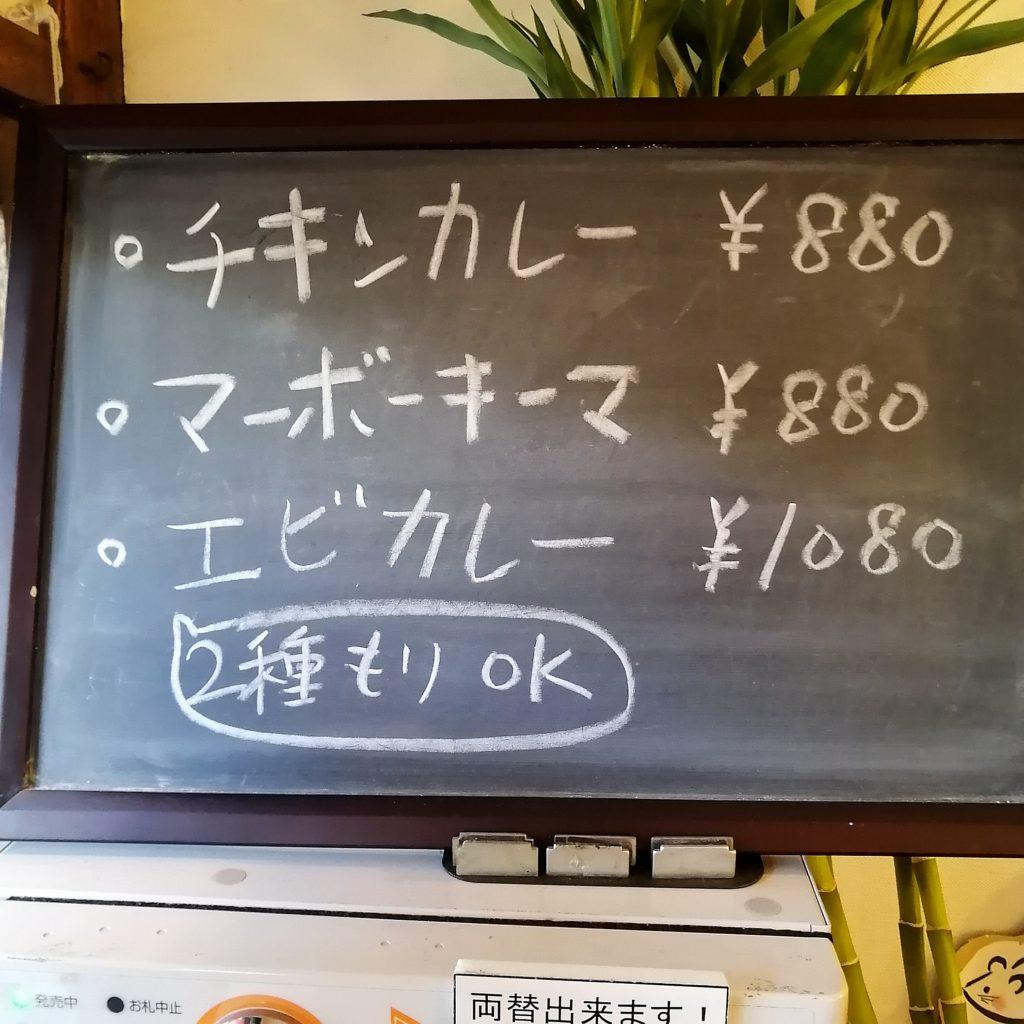 高円寺カレー「カレーショップmarusuke」メニュー