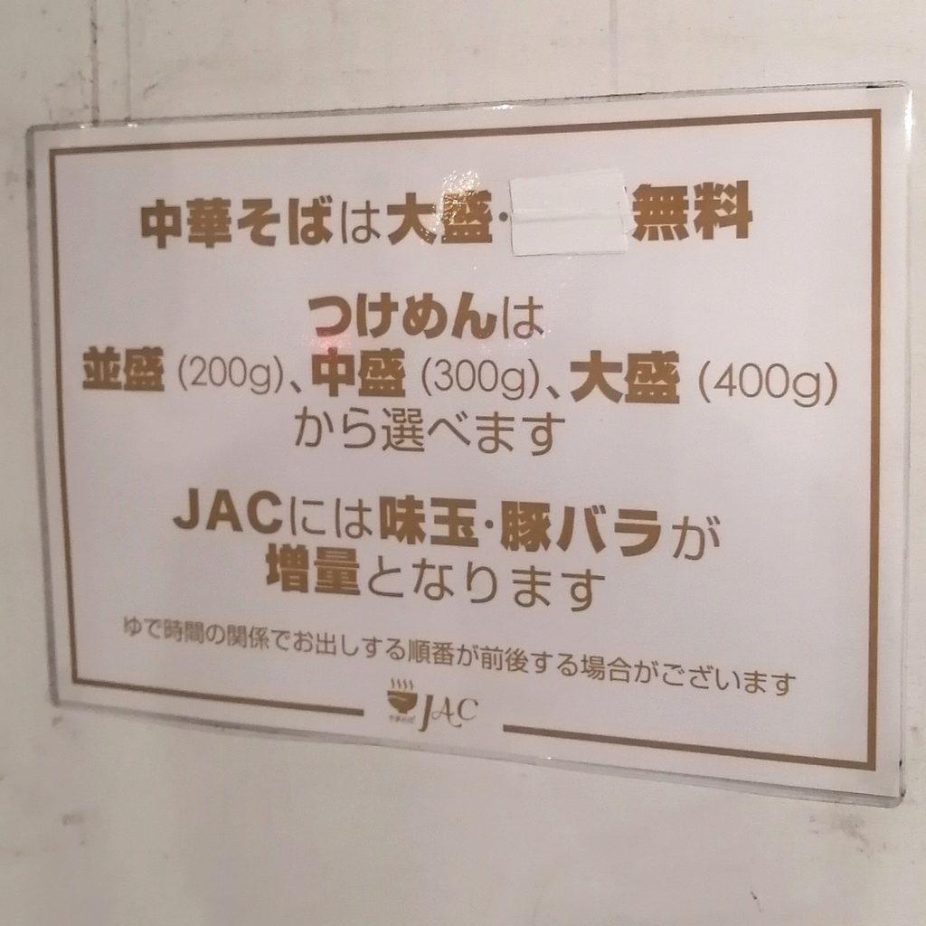 高円寺ラーメン「中華そばJAC」注意書き