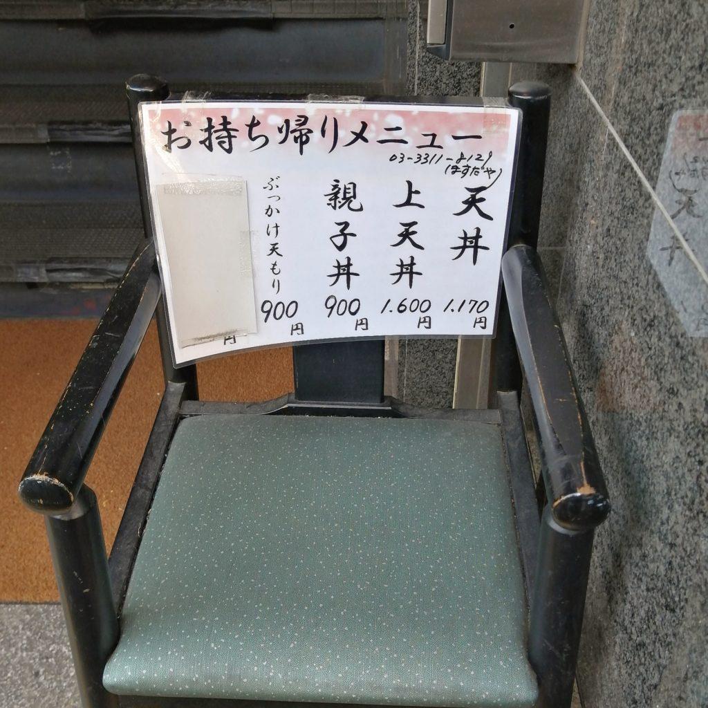 新高円寺うどん「ますだや」テイクアウト