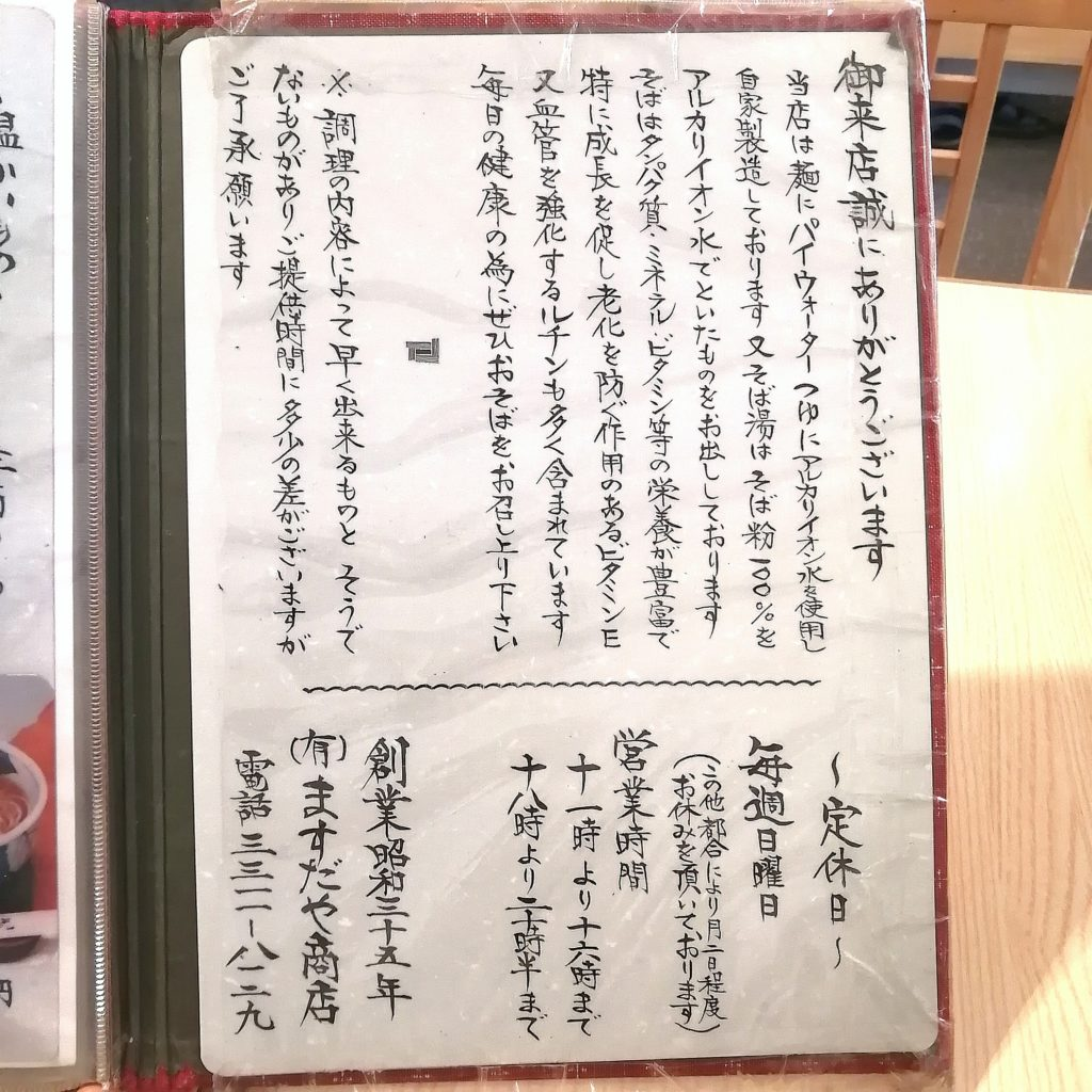 新高円寺うどん「ますだや」メニュー